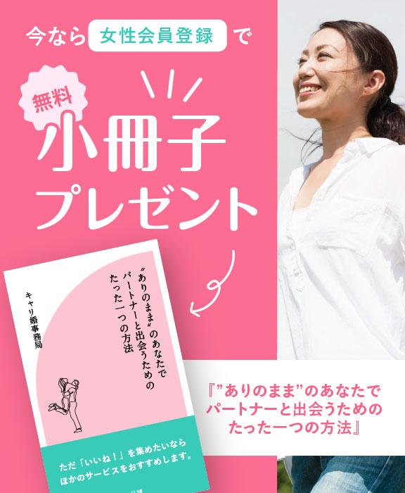 今なら女性会員登録で無料小冊子プレゼント